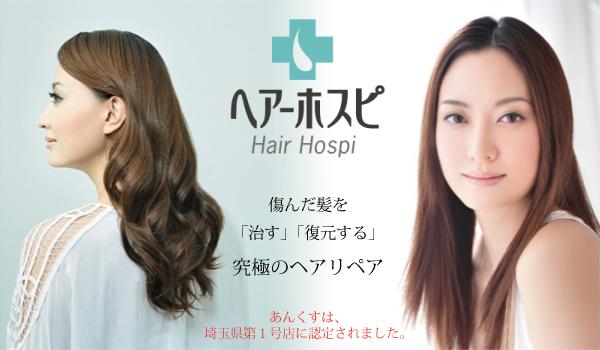 ヘアーホスピ|あんくすは埼玉県第1号店に認定されました。
