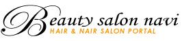 美容院・ヘアサロン、ネイルサロンやまつげエクステンション・落ちないマスカラなど、各種美容サロンを検索!美容サロンナビ